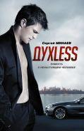 Dyxless. Повесть о ненастоящем человеке