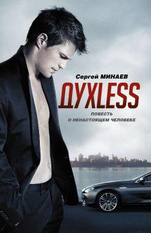 Минаев С. - Dyxless. Повесть о ненастоящем человеке обложка книги