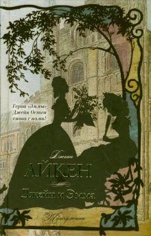Айкен Д. - Джейн и Эмма обложка книги