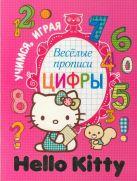 Hello Kitty. Веселые прописи. Цифры