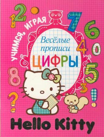 Hello Kitty. Веселые прописи. Цифры .