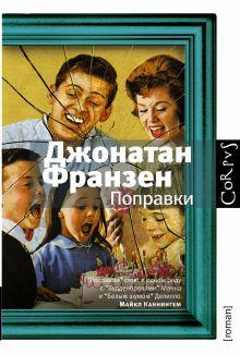 Франзен Д. - Поправки обложка книги