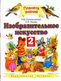 Сокольникова Н.М. - Изобразительное искусство. 2 класс обложка книги