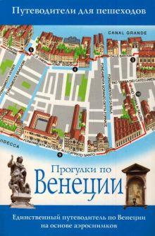 . - Прогулки по Венеции обложка книги