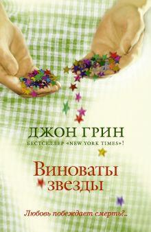 Виноваты звезды обложка книги