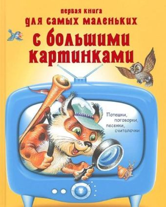 Первая книга для самых маленьких с большими картинками. Потешки, поговорки, песенки, считалочки .