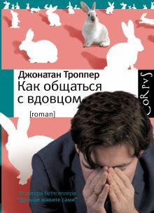 Троппер Д. - Как общаться с вдовцом обложка книги