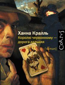 Кралль Х. - Королю червонному - дорога дальняя обложка книги