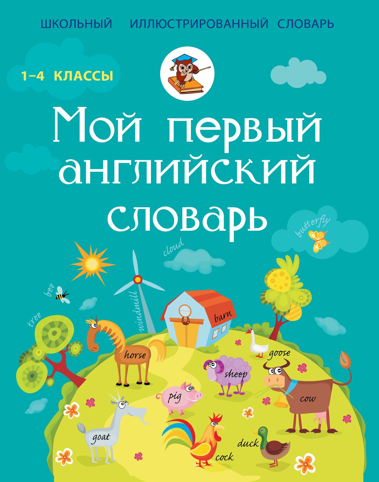 . Мой первый английский словарь первый словарь английского языка в картинках первый словарь русского языка в картинках
