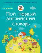Купить Книга Мой первый английский словарь . 978-5-17-082696-4 Издательство «АСТ»