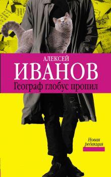 Иванов А.В. - Географ глобус пропил обложка книги