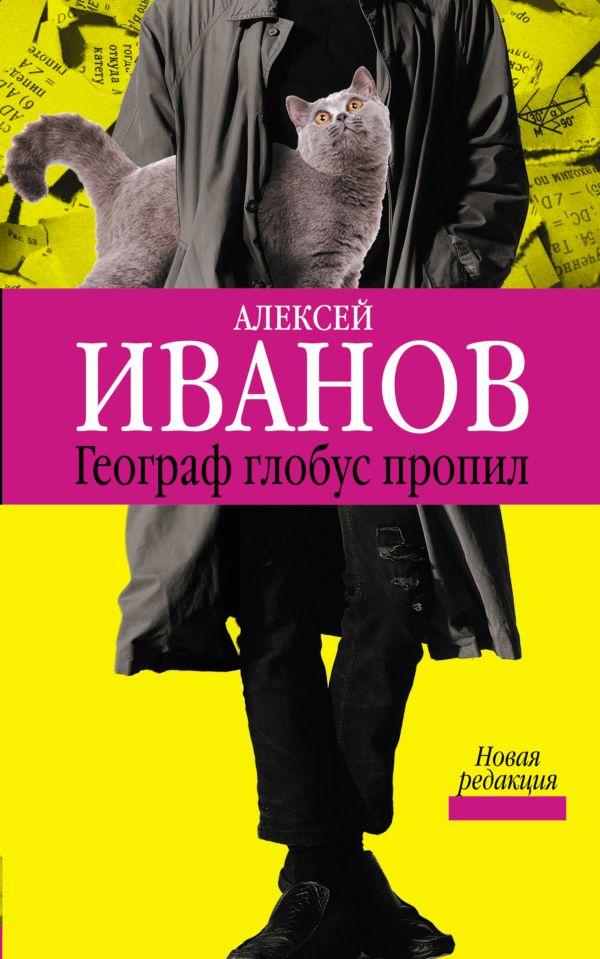Географ глобус пропил Иванов А.В.