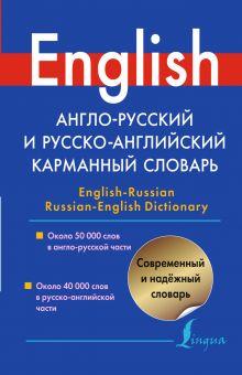Тюленев С.В., - Англо-русский и русско-английский карманный словарь обложка книги