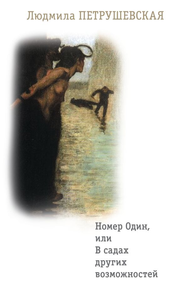 Номер Один, или В садах других возможностей Петрушевская Л.,