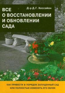 Хессайон Д.Г. - Все о восстановлении и обновлении сада обложка книги