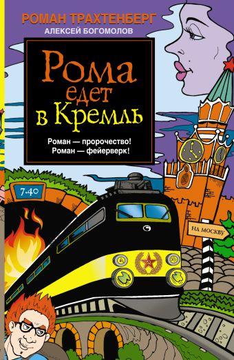 Рома едет в Кремль Трахтенберг Р.
