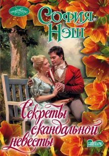 Нэш С. - Секреты скандальной невесты обложка книги