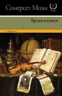 Моэм С. - Время и книги обложка книги
