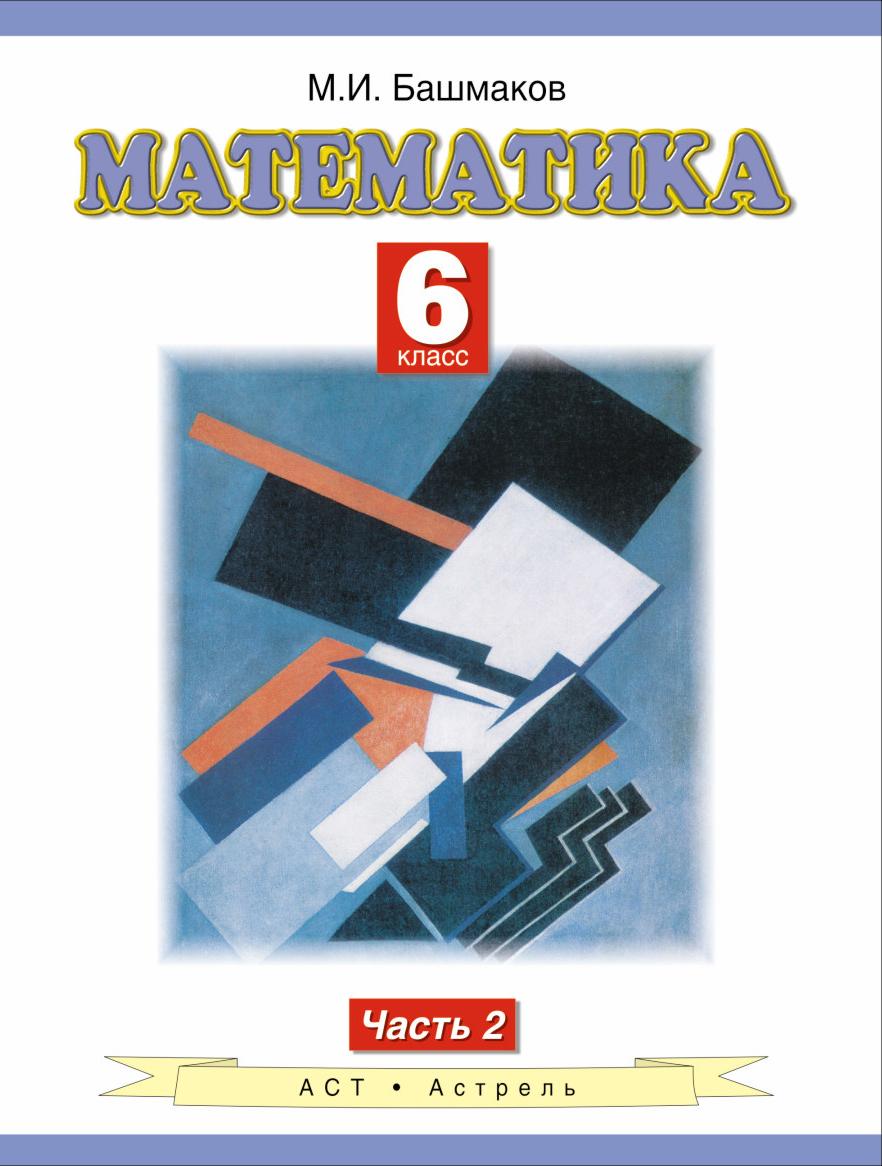 Математика. 6 класс. Учебное пособие. Часть 2 ( Башмаков М.И.  )