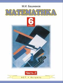Башмаков М.И. - Математика. 6 класс. Учебное пособие. Часть 2 обложка книги