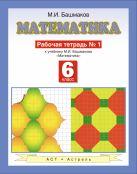 Математика. 6 класс. Рабочая тетрадь. Часть 1