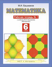 Башмаков М.И. - Математика. 6 класс. Рабочая тетрадь. Часть 1 обложка книги