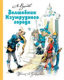 Волшебник Изумрудного города обложка книги
