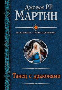 Мартин Д. - Танец с драконами обложка книги