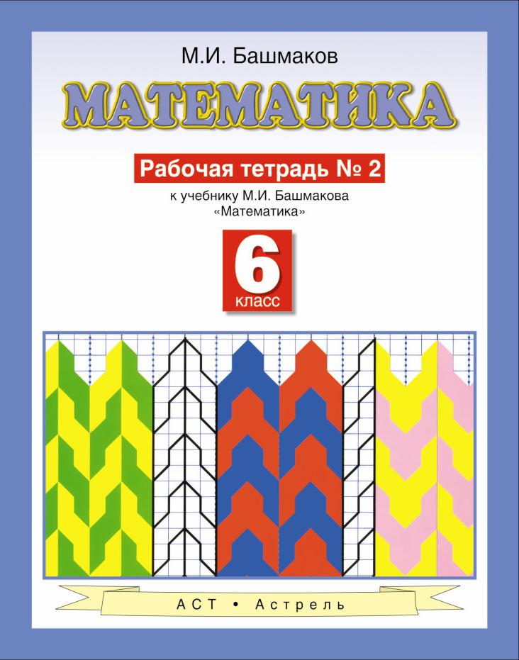 Математика. 6 класс. Рабочая тетрадь. Часть 2