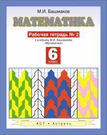 Башмаков М.И. - Математика. 6 класс. Рабочая тетрадь. Часть 2 обложка книги