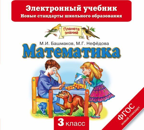 Математика. 3 класс. Электронный учебник (СD) Башмаков М.И., Нефедова М.Г.