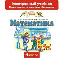 Башмаков М.И. - Математика. CD. 4 класс. Электронный учебник. обложка книги