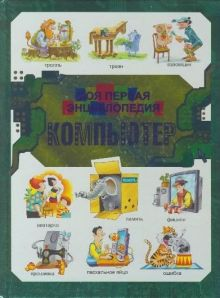 Харитонов В., Родин В.Н. - Компьютер. Моя первая энциклопедия обложка книги