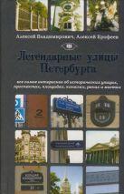 Владимирович А., Ерофеев А., - Легендарные улицы Петербурга' обложка книги