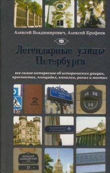 Легендарные улицы Петербурга обложка книги