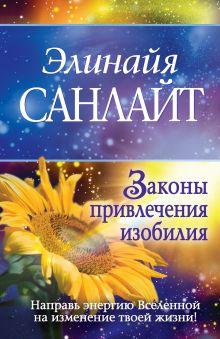 Санлайт Э., - Законы привлечения изобилия обложка книги