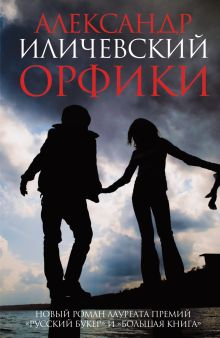 Иличевский А. В. - Орфики обложка книги