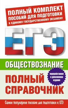 Баранов П.А. - ЕГЭ Обществознание. Полный справочник для подготовки к ЕГЭ обложка книги