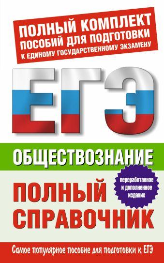 ЕГЭ Обществознание. Полный справочник для подготовки к ЕГЭ Баранов П.А.