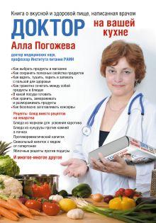 Погожева А.В. - Доктор на вашей кухне. Книга о вкусной и здоровой пище, написанная врачом обложка книги