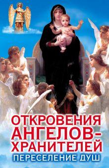 Гарифзянов Р.И. - Откровения ангелов-хранителей. Переселение душ обложка книги