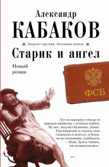 Кабаков А.А. - Старик и ангел обложка книги