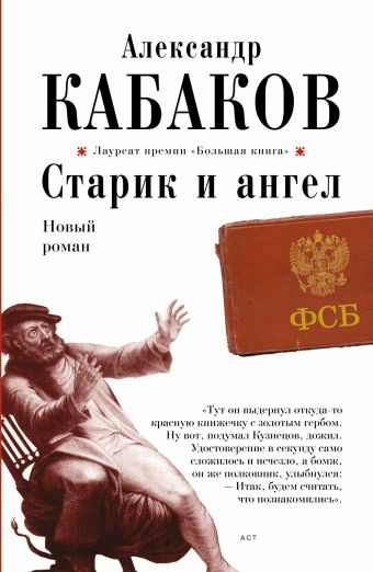 Старик и ангел Кабаков А.А.