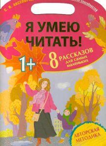 Аксельрод С.И. - Я умею читать! 8 рассказов для самых маленьких обложка книги