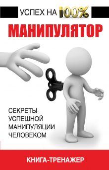 Адамчик В.В. - Манипулятор, книга-тренажер. Секреты успешной манипуляции человеком обложка книги