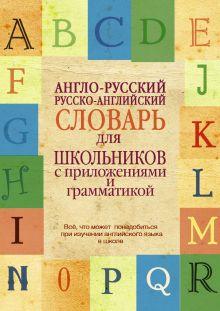 . - Англо-русский. Русско-английский словарь для школьников с приложениями и грамматикой обложка книги