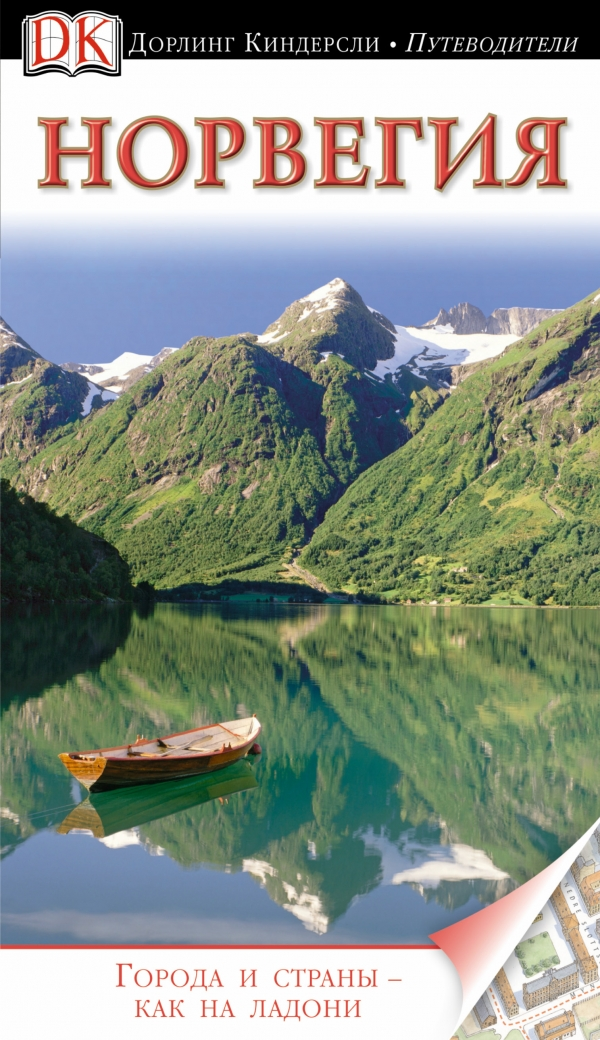 Норвегия. Путеводитель DK .