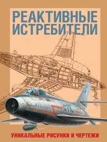 Воропаев В.П. - Реактивные истребители обложка книги
