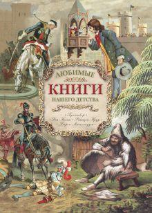 . - Любимые книги нашего детства обложка книги