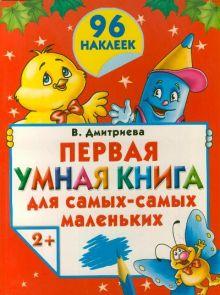 Дмитриева В.Г. - Первая умная книга для самых-самых маленьких. 2+. С наклейками обложка книги